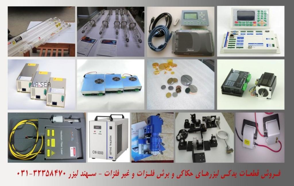 فروش انواع قطعات یدکی لیزرهای حکاکی و برش فلزات و غیرفلزات